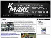 Компьютеры, ноутбуки, ремот компьютеров и ноутбуков в Гаджиево. «Компьютер-Макс»