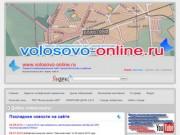 Первый информационный сайт города Волосово и района (город Волосово, Ленинградской области)