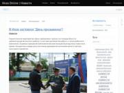 Инза Online, Новости Инза (Россия, Ульяновская область, Инза)