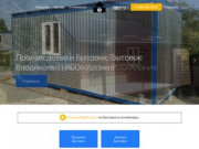 Бытовки блок контейнеры от производителя жилые вагончики беседки дачные домики торговые павильоны