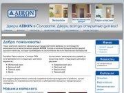 Двери AIRON в Салавате | Оптовая и розничная продажа дверей высокого качества по низким ценам!