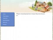Уборка квартиры Краснозаводск, уборка дома, Краснозаводскинг услуги