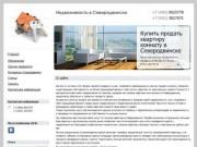 Недвижимость в Северодвинске (тел. +7 (960) 0025778)