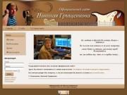 Официальный сайт Николая Грищенкова