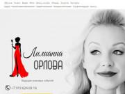 Лилия Рахимова - Организатор и ведущая знаковых событий в Татарстане