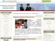 Управление образованием Советского района Кировской области