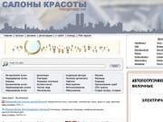 Наращивание волос в Северодвинске (на МНОГОНАДО.net)