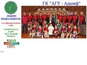 """Официальный сайт ГК АГУ - """"Адыиф"""""""