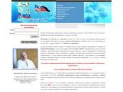 Российско-американский центр репродукции и генетики человека г.Сочи