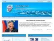 Новый Уренгой - Обращение главы города И.И. Кострогиза