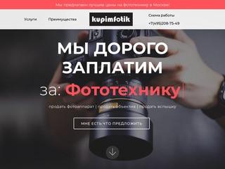 Скупка фототехники в Москве. Продать фотоаппарат, объектив, вспышку.