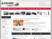 """Автомобильный портал """"Дальний свет"""" - свежие автомобильные новости и актуальная информация для автолюбителей"""