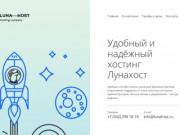 LunaHost – Надёжный хостинг в Перми. Лунахост – Доступные VDS-серверы