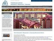 Официальный сайт Управляющей компании Гарант Сервис