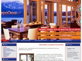 Деревянные окна купить в Минске. Производим евроокна, деревянные стеклопакеты