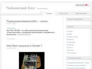 Чайковский блог