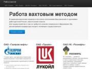 Работа вахтой (в Архангельске) Вакансии прямых работодателей в нефтегазовой отрасли.