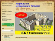Продажа квартир от застройщика в Таганроге - Новостройки