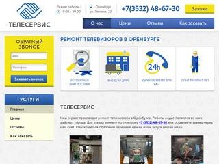 Наш сервис производит ремонт телевизоров в Оренбурге. Работы осуществляются во всех районах города. (Россия, Оренбургская область, Оренбург)