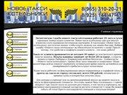 Новое такси Котельники -заказ такси, микроавтобусов, услуга трезвый водитель