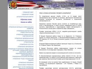 Kerchrada.gov.ua