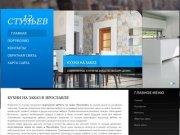 Мебель на заказ Ярославль, кухни и шкафы купе - Салон 12 стульев