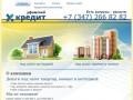 Ufimkredit.ru — Кредиты без поручителей без справок о доходах, займы деньги под залог недижимости