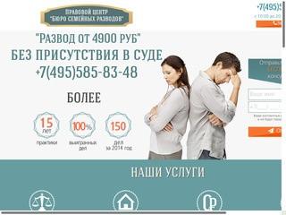 Быстрый развод через загс в Москве