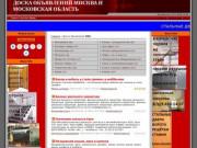 САЙТ МОСКВА http://avito2.ucoz.ru (Россия, Московская область, Москва)