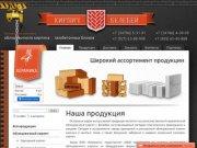Кирпич облицовочный, кирпич керамический, газобетонные блоки с городе Белебей | ООО СГ Прометей
