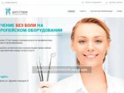 """Услуги стоматолога в Абакане - """"Дент-студия"""""""