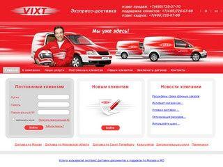 Служба доставки «VIXT»: курьерские услуги, курьерская доставка по Москве и Подмосковью