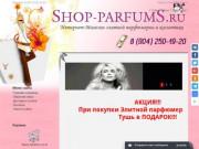 Shop-parfums магазин элитной парфюмерии и косметики в Муроме