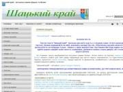 Shackijkraj.com