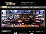 """Brooklyn"" Спорт-бар + Боулинг (г.Черкесск- ТРЦ ""Россия"")"