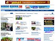 Газета Новое Время. Михайловка