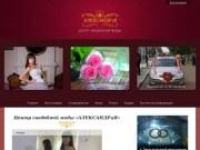 АЛЕКСАНДРиЯ — центр свадебной моды / ЦЕНТР СВАДЕБНОЙ МОДЫ