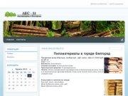 Лес и пиломатериалы в Белгороде - доска обрезная, доска необрезная, брус, кругляк.