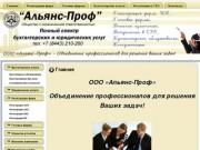 ООО «Альянс-Проф» регистрация фирм, ИП, готовые фирмы, внесение изменений