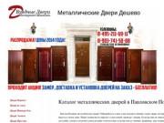 Металлические Двери Павловский Посад Дёшево