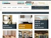 "Интернет-магазин мебели ""Магазин Диванов"", г. Москва"