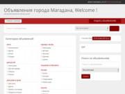 Объявления города Магадана, Welcome ! — Доска бесплатных объявлений