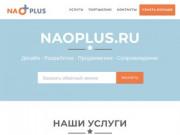 NaoPlus.ru - реклама, дизайн, разработка, создание сайтов и мобильных приложений в Нарьян-Маре