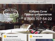 Cabrio-Sochi.ru | Прокат кабриолетов в Сочи, аренда автомобилей в Сочи