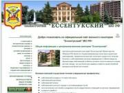 """Санаторий """"Ессентукский"""" МО РФ - официальный сайт"""