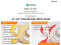 Формула Упаковки, продажа упаковочных материалов (Россия, Кабардино-Балкария, Нальчик)