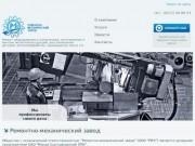 Ремонтно-механический завод (Сыктывкар)