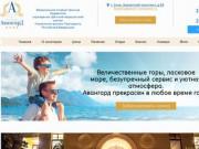 Санаторий Авангард - официальный сайт, Сочи