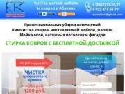 клининговая компания по уборке помещений, стирке-химчистке ковров и мягкой мебели (Россия, Хакасия, Абакан)