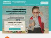 Школа английского языка для детей в Костроме
